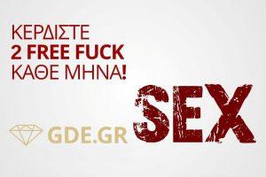 FREE-SEX-ATHENS-ΔΙΑΓΩΝΙΣΜΟΣ