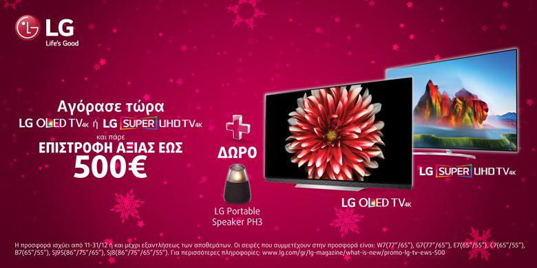 Η LG καλωσορίζει τα Χριστούγεννα με μια μοναδική προσφορά από τις 11 έως και τις 31 Δεκεμβρίου