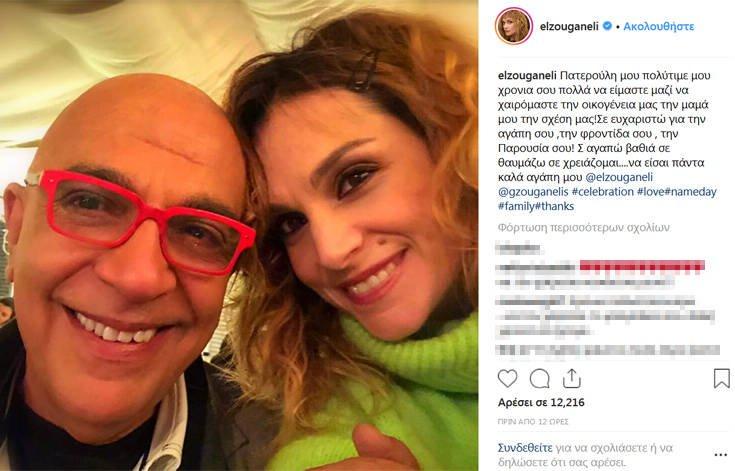 Ελεονώρα Ζουγανέλη: Πατερούλη μου πολύτιμε μου
