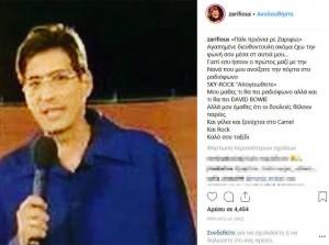 Το συγκινητικό μήνυμα της Κατερίνας Ζαρίφη για τον θάνατο του Κώστα Σγόντζου