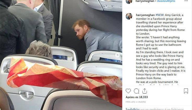Ο πρίγκιπας Χάρι ταξίδεψε ως… κοινός θνητός με εμπορική πτήση