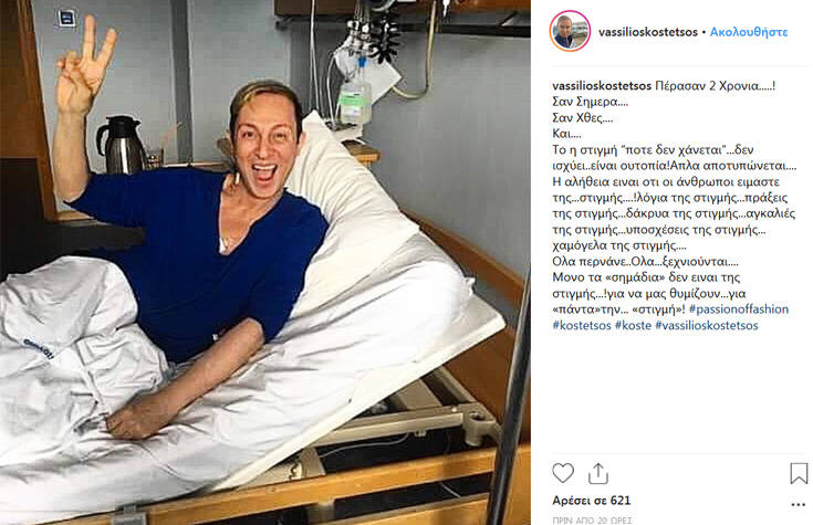 Η φωτογραφία του Βασίλειου Κωστέτσου μέσα από το νοσοκομείο και το μήνυμά του
