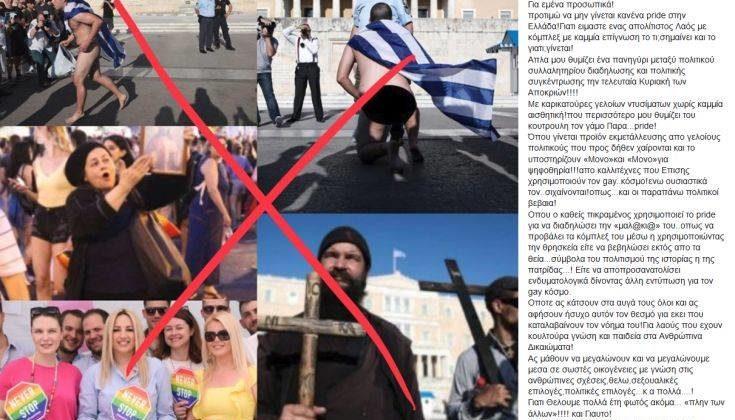 Βασίλειος Κωστέτσος για Athens Pride 2019: Είμαστε ένας απολίτιστος λαός με κόμπλεξ