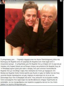 Αλεξάνδρα Παλαιολόγου: Ο πατέρας μου γιορτάζει αλλά δεν θυμάται ποια είμαι