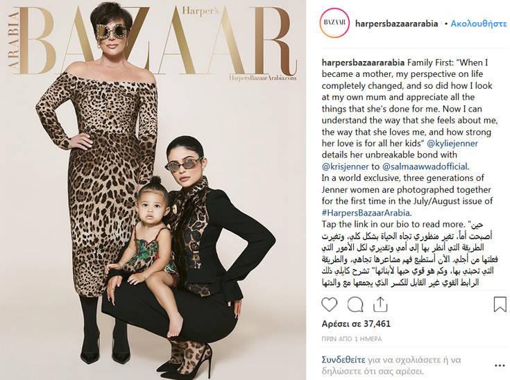 Κάιλι Τζένερ: Η κόρη της είναι μόλις 17 μηνών και ποζάρει για το πρώτο της εξώφυλλο