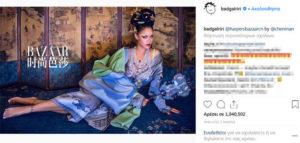 Η Ριάνα ποζάρει για το εξώφυλλο του Harper's Bazaar China και προκαλεί αντιδράσεις