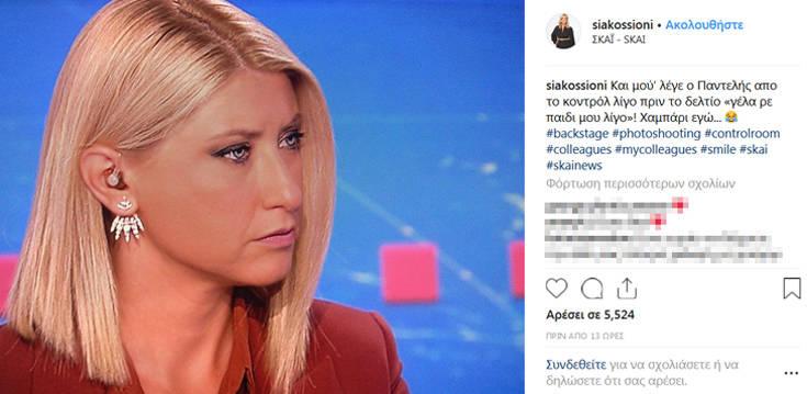 Η Σία Κοσιώνη τρολάρει τον εαυτό της στο Instagram