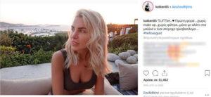 Η Κατερίνα Καινούργιου χωρίς ίχνος μακιγιάζ και φίλτρα
