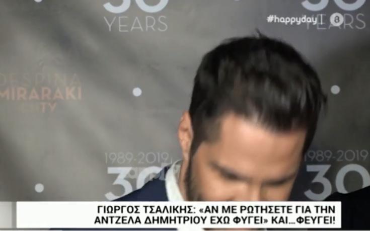 Γιώργος Τσαλίκης: Τον ρώτησαν για την Άντζελα Δημητρίου και έφυγε
