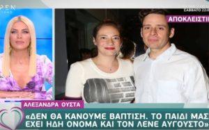 Αλεξάνδρα Ούστα: Δεν θα κάνουμε βάπτιση, το παιδί μας έχει όνομα
