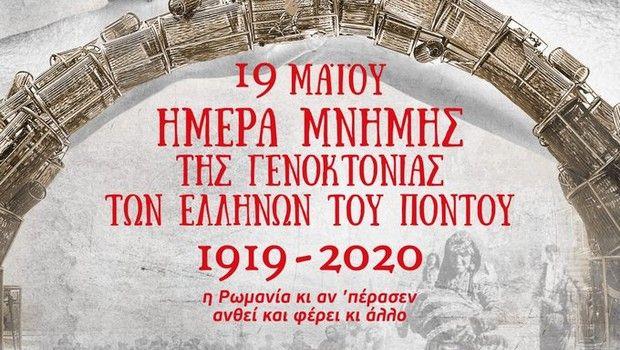Ολυμπιακός: Το ερυθρόλευκο μήνυμα για τη Γενοκτονία των Ποντίων