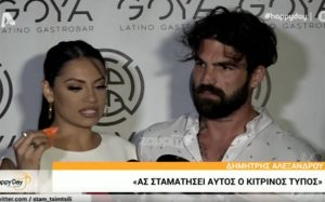 Δήμητρα Αλεξανδράκη: Ας σταματήσει αυτός ο κίτρινος τύπος