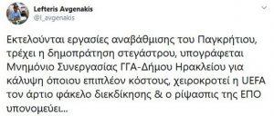 """Αυγενάκης: """"Η UEFA χειροκροτεί τον άρτιο φάκελο διεκδίκησης και ο ρίψασπις της ΕΠΟ υπονομεύει"""""""